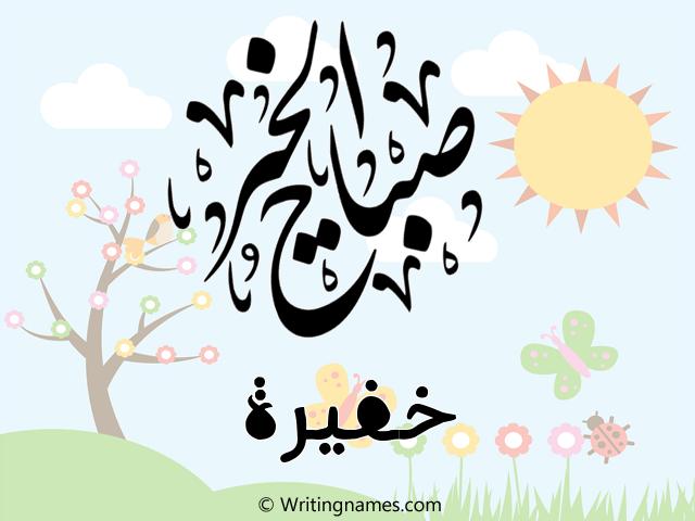 إسم خفيرة مكتوب على صور صباح الخير مزخرف بالعربي