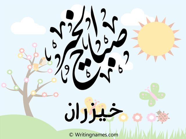 إسم خيزران مكتوب على صور صباح الخير مزخرف بالعربي