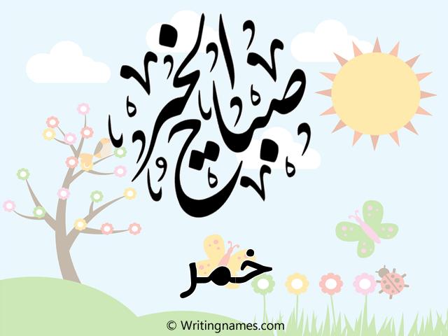 إسم خمر مكتوب على صور صباح الخير مزخرف بالعربي