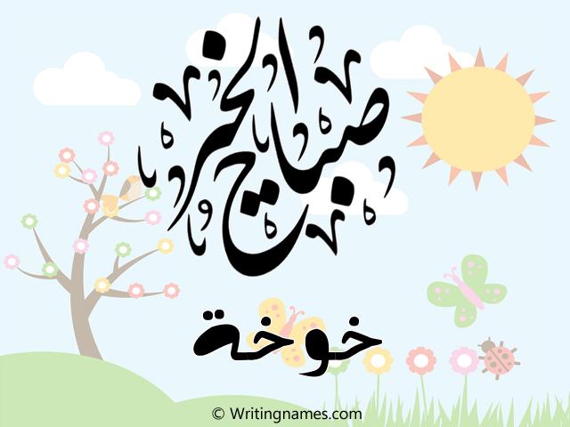 إسم خوخة مكتوب على صور صباح الخير مزخرف بالعربي