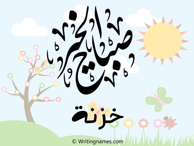 إسم خزنة مكتوب على صور صباح الخير مزخرف بالعربي