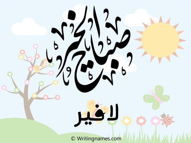 إسم لافير مكتوب على صور صباح الخير مزخرف بالعربي