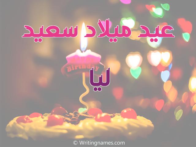 إسم ليا مكتوب على صور عيد ميلاد سعيد مزخرف بالعربي