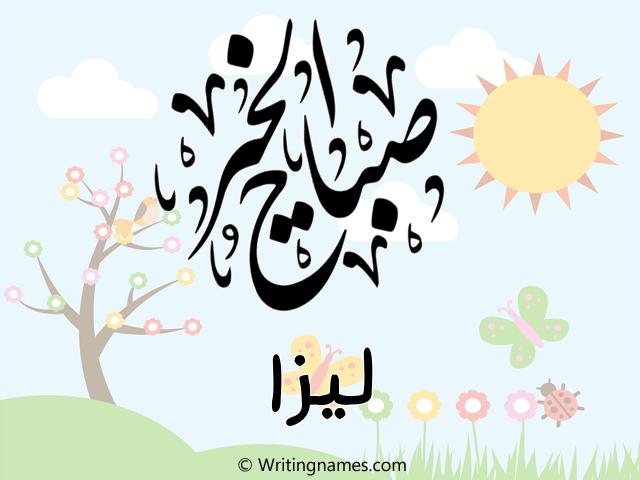 إسم ليزا مكتوب على صور صباح الخير مزخرف بالعربي