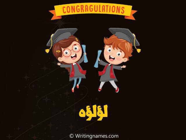 إسم لؤلؤه مكتوب على صور مبروك النجاح مزخرف بالعربي