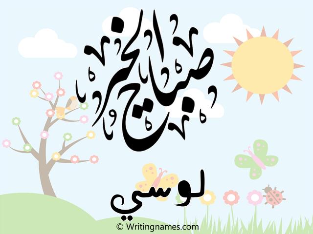 إسم لوسي مكتوب على صور صباح الخير مزخرف بالعربي
