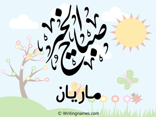 إسم ماريان مكتوب على صور صباح الخير مزخرف بالعربي