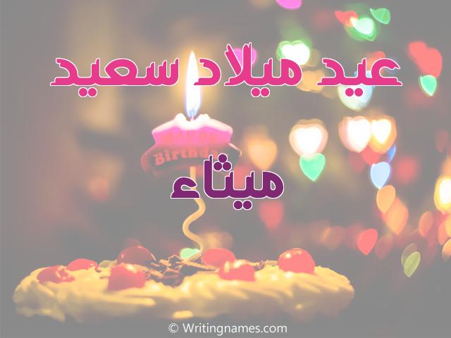 إسم ميثاء مكتوب على صور عيد ميلاد سعيد مزخرف بالعربي