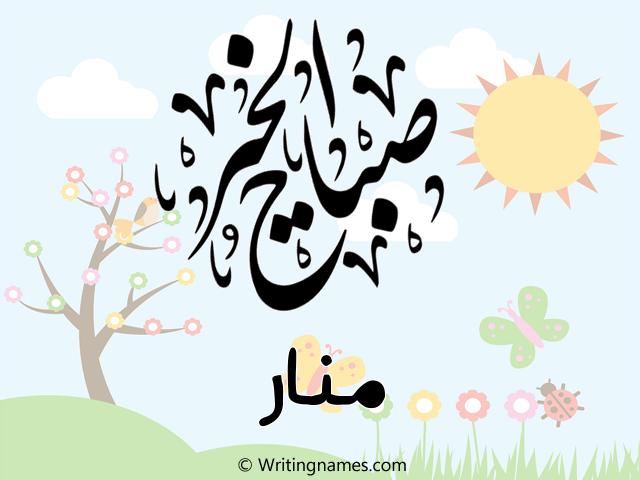 إسم منار مكتوب على صور صباح الخير مزخرف بالعربي