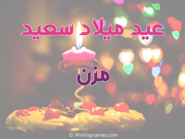 إسم مزن مكتوب على صور عيد ميلاد سعيد مزخرف بالعربي