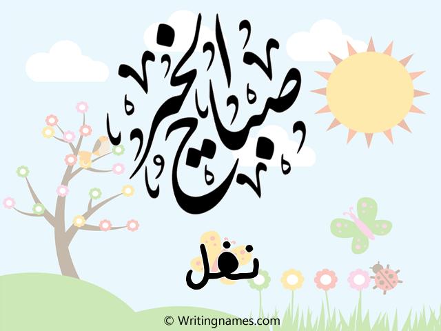 إسم نفل مكتوب على صور صباح الخير مزخرف بالعربي