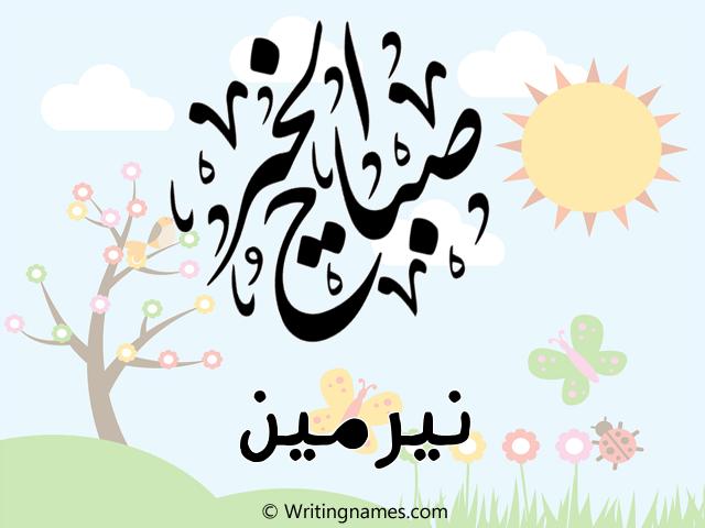 إسم نيرمين مكتوب على صور صباح الخير مزخرف بالعربي