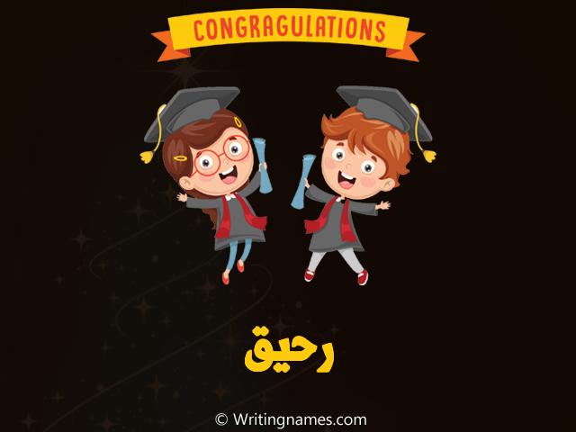 إسم رحيق مكتوب على صور مبروك النجاح مزخرف بالعربي