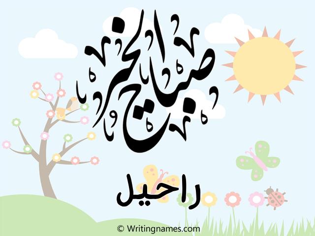 إسم راحيل مكتوب على صور صباح الخير مزخرف بالعربي