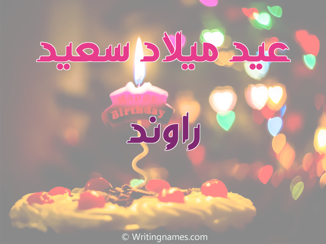 إسم راوند مكتوب على صور عيد ميلاد سعيد مزخرف بالعربي