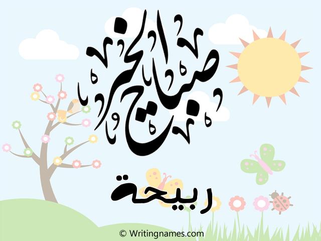 إسم ربيحة مكتوب على صور صباح الخير مزخرف بالعربي