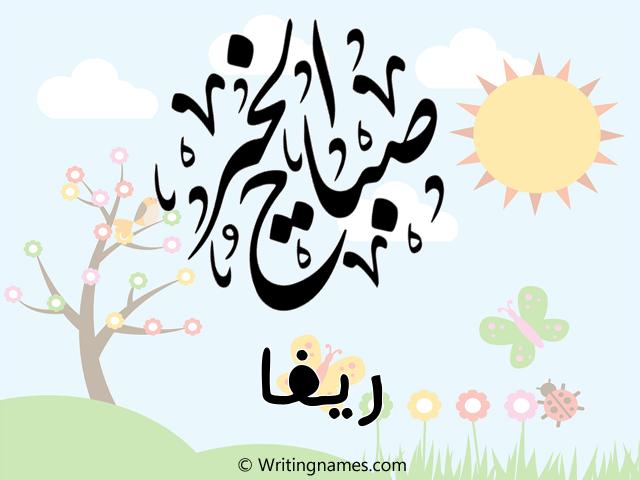 إسم ريفا مكتوب على صور صباح الخير مزخرف بالعربي
