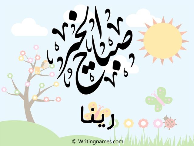 إسم رينا مكتوب على صور صباح الخير مزخرف بالعربي