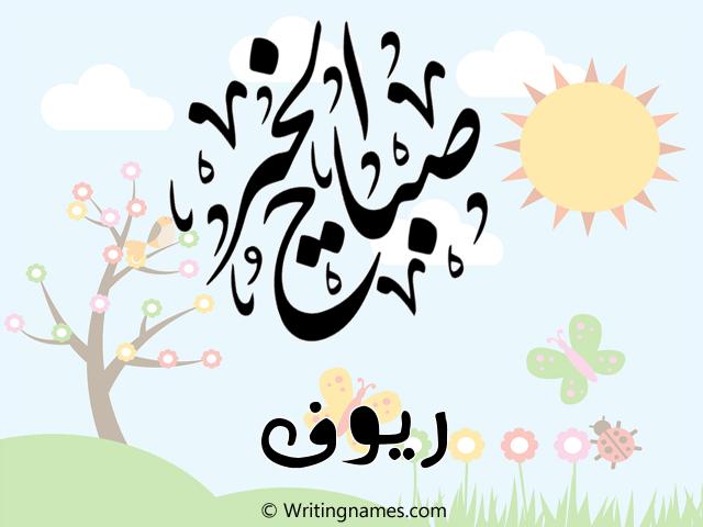 إسم ريوف مكتوب على صور صباح الخير مزخرف بالعربي