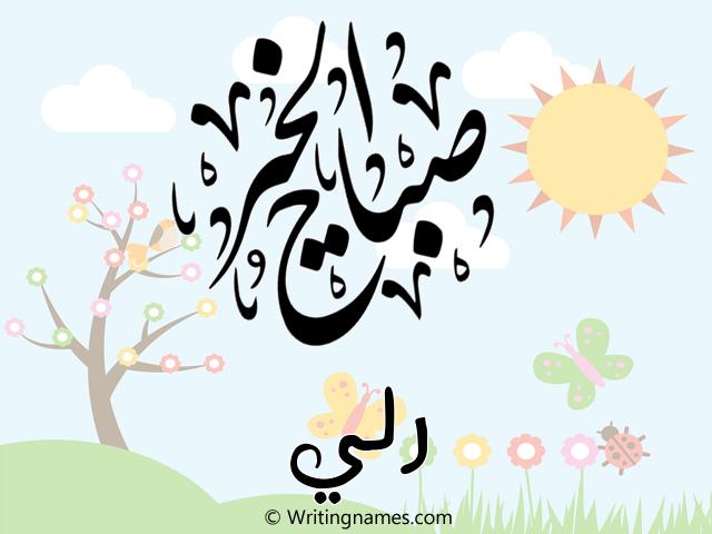 إسم رلي مكتوب على صور صباح الخير مزخرف بالعربي