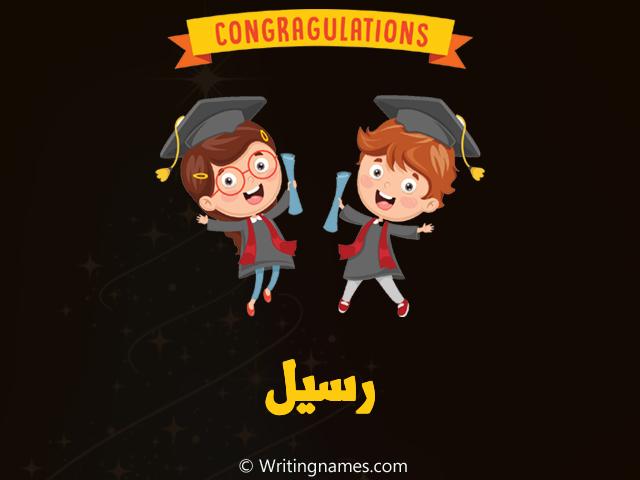 إسم رسيل مكتوب على صور مبروك النجاح مزخرف بالعربي