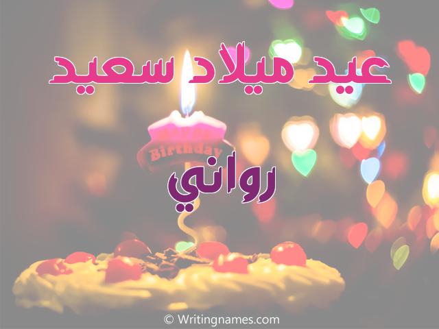 إسم رواني مكتوب على صور عيد ميلاد سعيد مزخرف بالعربي