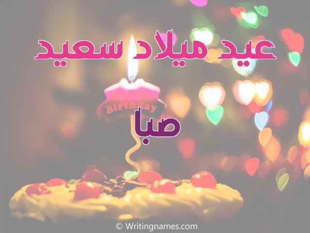 إسم صبا مكتوب على صور عيد ميلاد سعيد مزخرف بالعربي