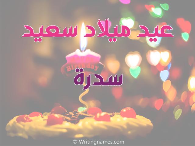 إسم سدرة مكتوب على صور عيد ميلاد سعيد مزخرف بالعربي