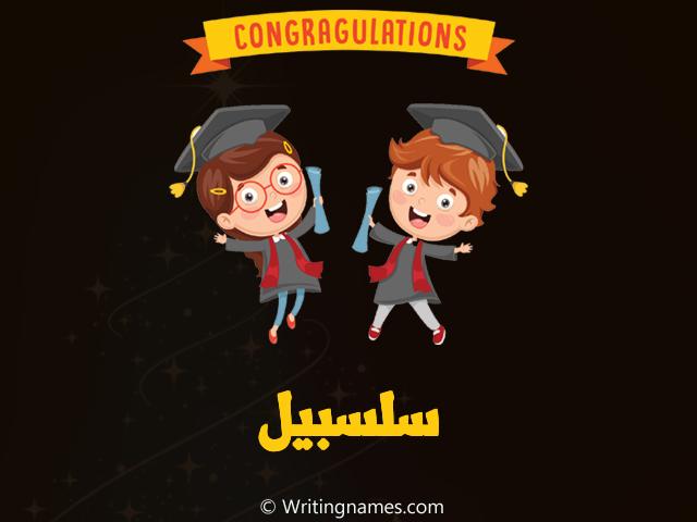 إسم سلسبيل مكتوب على صور مبروك النجاح مزخرف بالعربي