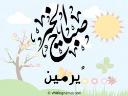 إسم چيرمين مكتوب على صور صباح الخير بالعربي