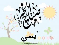 إسم چيسي مكتوب على صور صباح الخير بالعربي