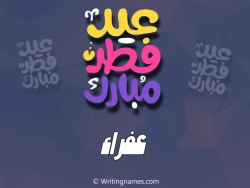إسم عفراء مكتوب على صور عيد فطر مبارك بالعربي
