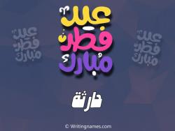 إسم حارثة مكتوب على صور عيد فطر مبارك بالعربي