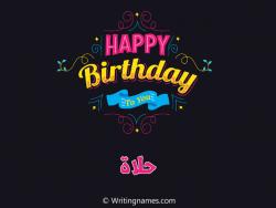 إسم حلاة مكتوب على صور هابي بيرثداي بالعربي