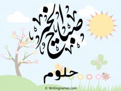 إسم حلوم مكتوب على صور صباح الخير بالعربي