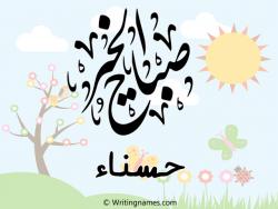 إسم حسناء مكتوب على صور صباح الخير بالعربي