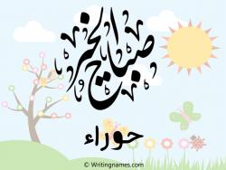 إسم حوراء مكتوب على صور صباح الخير بالعربي