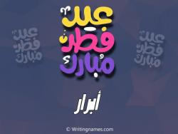 إسم أبرار مكتوب على صور عيد فطر مبارك بالعربي