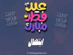 إسم ابتهال مكتوب على صور عيد فطر مبارك بالعربي