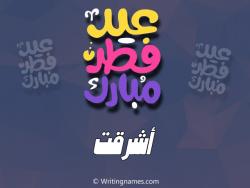 إسم أشرقت مكتوب على صور عيد فطر مبارك بالعربي