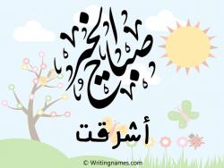 إسم أشرقت مكتوب على صور صباح الخير بالعربي