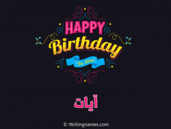 إسم آيات مكتوب على صور هابي بيرثداي بالعربي