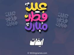 إسم ايفات مكتوب على صور عيد فطر مبارك بالعربي