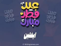 إسم ايفلين مكتوب على صور عيد فطر مبارك بالعربي
