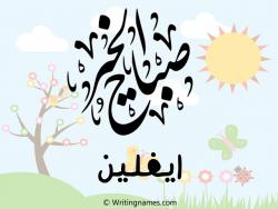 إسم ايفلين مكتوب على صور صباح الخير بالعربي