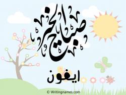 إسم ايفون مكتوب على صور صباح الخير بالعربي