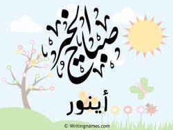 إسم أينور مكتوب على صور صباح الخير بالعربي