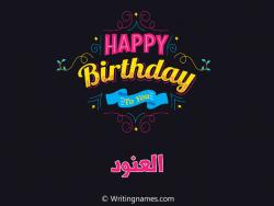 إسم العنود مكتوب على صور هابي بيرثداي بالعربي