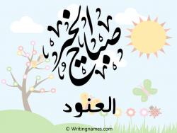 إسم العنود مكتوب على صور صباح الخير بالعربي
