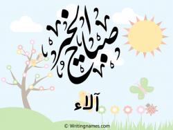 إسم آلاء مكتوب على صور صباح الخير بالعربي